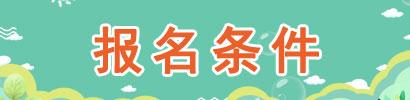 中国夏令营报名条件