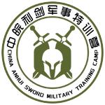 安徽八一军事训练营