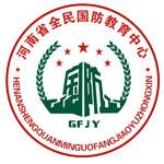 河南国防教育基地军事夏令营