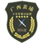广西黄埔少年军事夏令营
