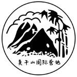 莫干山1932夏令营